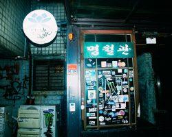 25주년을 맞이한 한국 최초의 클럽, MWG(명월관)