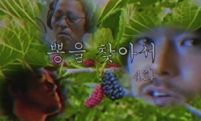 한국 DJ겸 프로듀서 250, 앨범 '뽕을 찾아서' 다큐 공개